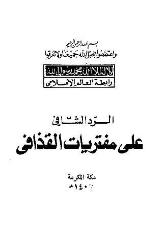 تحميل كتاب الرد الشافي على مفتريات القذافي تأليف رابطة العالم الإسلامي pdf مجاناً   المكتبة الإسلامية   موقع بوكس ستريم
